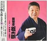 昔昔亭桃太郎 名演集1 不動坊/お見立て