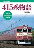 415系物語 (キャンブックス)