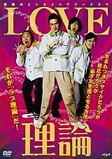 LOVE理論 [DVD]