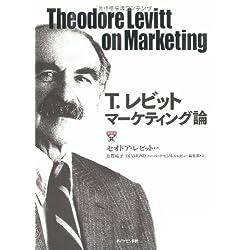 T.レビット マーケティング論