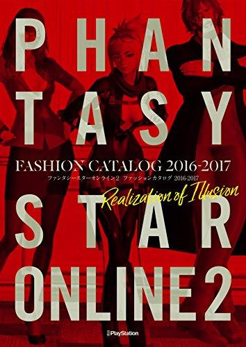 PSO2 ファッションカタログ 2016 - 2017 Realization of Illusion 大きい表紙画像