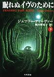 眠れぬイヴのために〈下〉 (ハヤカワ・ミステリ文庫)