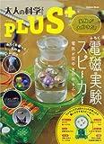 大人の科学マガジンプラス 電磁実験スピーカー (Gakken Mook)