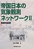 帝国日本の気象観測ネットワーク〈2〉陸軍気象部