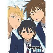 男子高校生の日常 スペシャルCD付き初回限定版 Vol.1