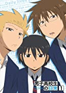 男子高校生の日常 第9話の画像