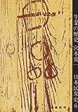 生業の歴史 (双書・日本民衆史)