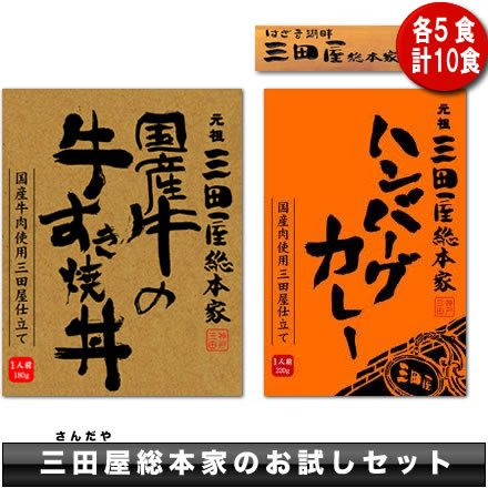 三田屋総本家 国産牛の牛すき焼き牛丼とハンバーグカレー 各5食