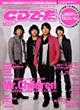 CD でーた 2008年 12月号 [雑誌]