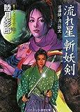 流れ星斬妖剣―淫導師・流一朗太  / 睦月 影郎 のシリーズ情報を見る