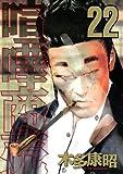 喧嘩商売(22) (ヤングマガジンコミックス)