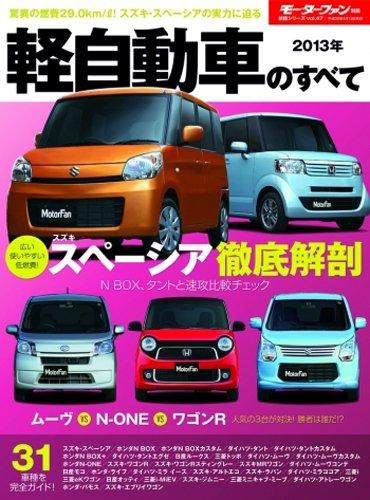 軽自動車のすべて 2013年 燃費29km/lのスペーシアがN BOX、タントに挑む!アル (モーターファン別冊 統括シリーズ vol. 47)