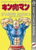 キン肉マン STARTER BOOK 3 (ジャンプコミックスDIGITAL)