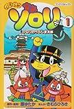 かいけつゾロリ (1) (ブンブンコミックス)
