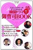 韓国ドラマまるごと御曹司BOOK: 韓流コンパクトシリーズ (学研ムック)