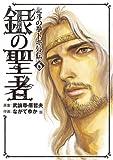 銀の聖者北斗の拳トキ外伝 6 (6) (BUNCH COMICS)