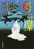 くノ一、百華 時代小説アンソロジー (集英社文庫)