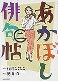あかぼし俳句帖 2 (ビッグコミックス)