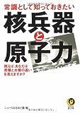 常識として知っておきたい核兵器と原子力 (KAWADE夢文庫) -