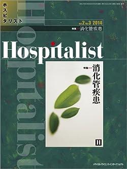 Hospitalist(ホスピタリスト) Vol.2 No.3 2014(特集:消化管疾患)