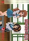 涼宮ハルヒの憂鬱5.142857 (第2巻) 通常版 [DVD]