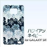 GALAXY S II SC-02C対応 携帯ケース【280ハワイアン柄(ネイビー)】