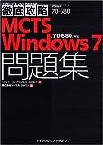 徹底攻略MCTS Windows 7 問題集 [70-680]対応 (徹底攻略シリーズ) (ITプロ/ITエンジニアのための徹底攻略)