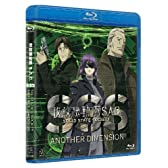 攻殻機動隊S.A.C. SOLID STATE SOCIETY -ANOTHER DIMENSION-  [Blu-ray]