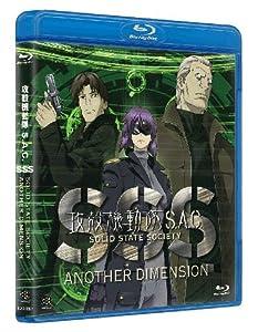 攻殻機動隊S.A.C. SOLID STATE SOCIETY -ANOTHER DIMENSION-  [Blu-ray]