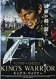 キングス・ウォリアー[DVD]