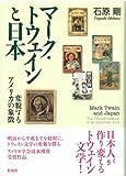 マーク・トウェインと日本―変貌するアメリカの象徴