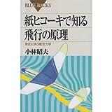 絶対麗奴 18 (光彩コミックス)