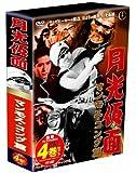月光仮面 マンモス・コング篇 DVD-BOX TVGB-002