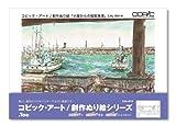 Too 創作ぬり絵 CAL014 小屋からの稲取漁港