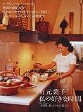 有元葉子私の好きな時間[DVD]―料理、旅、日々の暮らし (<DVD>)