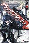 ブラック・ブレット〈2〉vs神算鬼謀の狙撃兵 (電撃文庫)