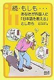 もしも…あなたが外国人に「日本語を教える」としたら 続 (2) (クロスカルチャーライブラリー)