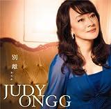 別離-ジュディ・オング