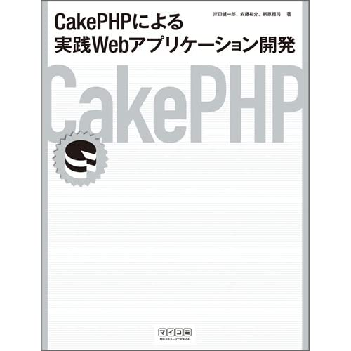 CakePHPによる実践Webアプリケーション開発
