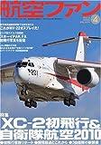 航空ファン 2010年 04月号 [雑誌]