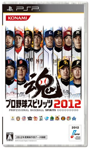 Pro Yakyuu Spirits 2012 [Japan Import] - 1