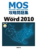 Microsoft Office Specialist攻略問題集Microsoft Word 2010 (CD-ROMつき)