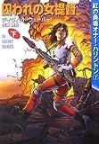 囚われの女提督〈下〉―紅の勇者オナー・ハリントン〈7〉 (ハヤカワ文庫SF)