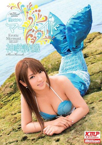 僕だけのマーメイド 神咲詩織 / million(ミリオン) [DVD]