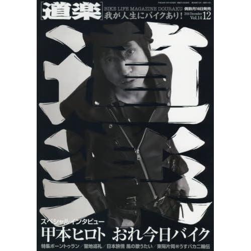 道楽 2016年 12 月号 [雑誌]