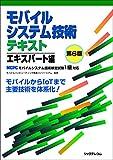モバイルシステム技術テキスト エキスパート編-MCPCモバイルシステム技術検定試験1級対応-第6版