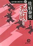 死闘!—古着屋総兵衛影始末〈1〉 (徳間文庫)