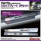 新型タント タントカスタム LA600S LA610S ドア サイドステップ スカッフプレート 2P 【ロゴ入りステッカー付き】