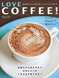 LOVE COFFEE!―自宅がカフェになるおいしいコーヒーガイド (AERA Mook)