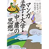マンガ 孟子・大学・中庸の思想 (講談社+α文庫)